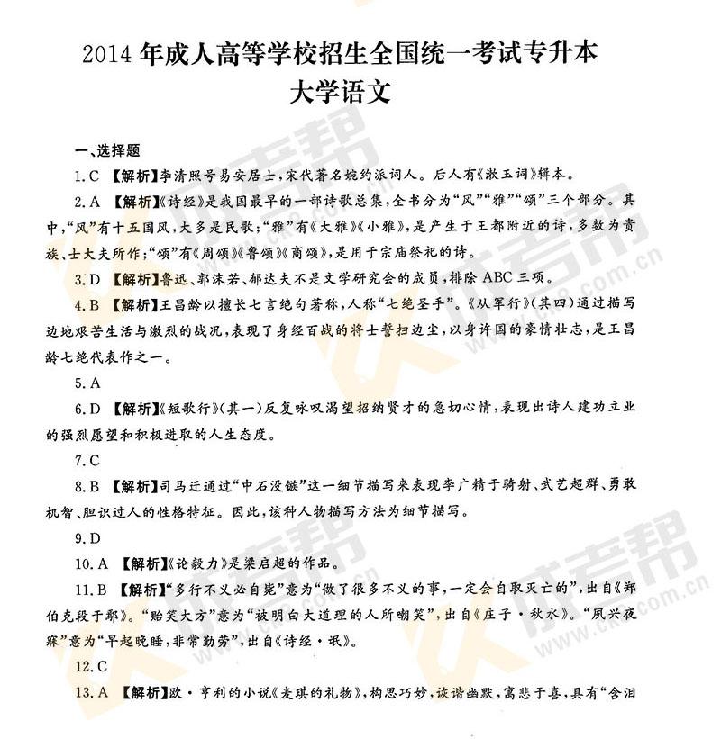 2013湖北语文高考题_2014年成人高考专升本大学语文真题及答案解析